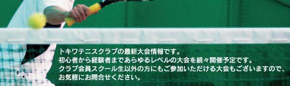 トキワテニスクラブの最新大会情報です。